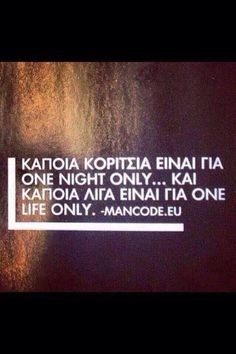 Greek Quotes, One Life, Trust, Life Quotes, Smile, Dreams, Motivation, Sayings, Words
