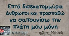 Funny Greek Quotes, Funny Pictures, Funny Pics, Simple Words, Free Therapy, Cheer Up, Out Loud, Jokes, Humor