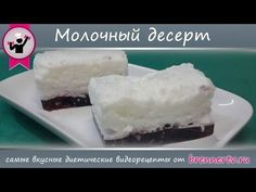 Легкий молочный десерт с ягодами от БреннерТB (#68)-#БреннерТB #ДЕСЕРТ #ЛЕГКИЙ #молочный #от #ягодами- Легкий молочный десерт с ягодами от БреннерТB (#68)  LENA llleee27 Здоровое питание Любите воздушные десерты, но опасаетесь сырых белков? И эта проблема решена! Ну а так как в составе десерта есть желатин, то и ваши суставы скажут вам спасибо:]  LENA  Любите воздушные десерты, но опасаетесь сырых белков? И эта проблема решена! Ну а так как в составе десерта есть желатин, то и ваши суставы… Lactose Free Diet Plan, Milk Dessert, Cheesecake, Dairy, Healthy Eating, Desserts, Recipes, Food, Youtube