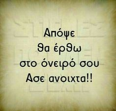 Άσε ανοιχτά Greece Quotes, Love Quotes, Inspirational Quotes, Greek Words, Love You, My Love, Keep In Mind, Just For Laughs, Good Night