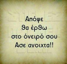 Άσε ανοιχτά Couple Quotes, Love Quotes, Inspirational Quotes, Greece Quotes, Greek Words, Love You, My Love, Keep In Mind, Note To Self