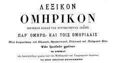 Λεξικόν Ομηρικόν περιέχον πάσας τας ευρισκομένας λέξεις παρ' Ομήρω και τοις Ομηρίδαις.
