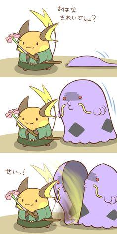Mini Chibi Raichu Adventures 89 (Pokemon)