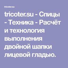 tricoter.su - Спицы - Техника - Расчёт и технология выполнения двойной шапки лицевой гладью.