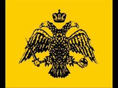 This is the Imperial flag of the Byzantine Empire, otherwise known as Eastern Roman Empire. Also the Egyptian double-headed eagle deity, Mammon-Ra, the god of money and prosperity Ancient Greek City, Ancient Greece, Byzantine Icons, Byzantine Art, Varangian Guard, Fall Of Constantinople, Map Symbols, Greek Flag, Double Headed Eagle