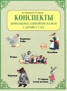 Конспекты комплексных занятий по сказкам с детьми 2-3 лет. Спб.: Паритет, 2006. 80 с. + цв вкл