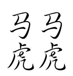 """Mama Huhu, Saying """"So-so; Mediocre"""" in Mandarin Chinese"""