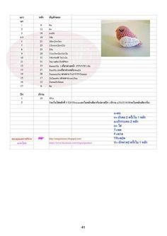 นก Crochet Crafts, Free Crochet, Pencil Toppers, Crochet Flowers, Key Chain, Charts, Diy And Crafts, Wool, Patterns