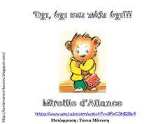 Ένα ιταλικό παραμύθι για τις πρώτες μέρες στο Νηπιαγωγείο Beginning Of The School Year, Audio Books, Winnie The Pooh, Disney Characters, Fictional Characters, Activities, Blog, Kids, Winnie The Pooh Ears