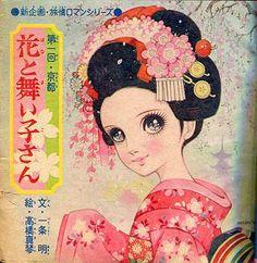 高橋真琴 Takahashi Macoto / Bessatsu Shojo Friend, Apr. 1969