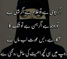 Urdu Quotes, Quotations, Qoutes, Deep Words, True Words, Funny Thoughts, Deep Thoughts, Dad Quotes From Daughter, Woman Quotes