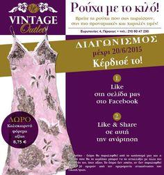 Διαγωνισμός Vintage Outlet με δώρο ένα καλοκαιρινό φόρεμα - http://www.saveandwin.gr/diagonismoi-sw/diagonismos-vintage-outlet-me-doro-ena-kalokairino-forema-2/