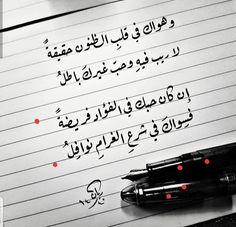 Beautiful Arabic Words, Pretty Words, Love Words, Proverbs Quotes, Quran Quotes, Quotes For Book Lovers, Romantic Words, Determination Quotes, Love Husband Quotes