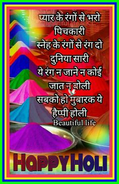 Punjabi Quotes, Hindi Quotes, Happy Birthday Qoutes, Inspiring Quotes About Life, Inspirational Quotes, Happy Holi Quotes, Happy Diwali Wishes Images, Morning Images In Hindi