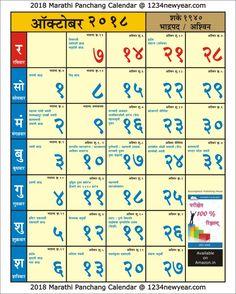 December 2018 Marathi Kaalnirnay Calendar Calendars In 2019