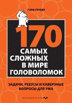 Gruber 170 самых сложных головоломок  головоломки, ребусы