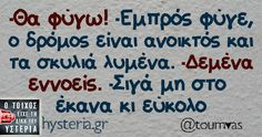 Funnyquotes funny quotes greek quotes greek funny 17 ideas for 2019 Very Best Quotes, Epic Quotes, Like Quotes, Romantic Love Quotes, Greek Memes, Funny Greek Quotes, Stupid Funny Memes, Funny Texts, Writing A Love Letter