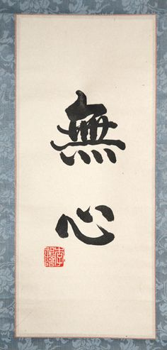 Both Sides / No Sides: A Zen Community: Another Question for Old Joshu Japanese Calligraphy, Calligraphy Art, Empty Quotes, Aikido Martial Arts, Tang Soo Do, Shotokan Karate, Uplifting Messages, Taoism, Peace And Harmony