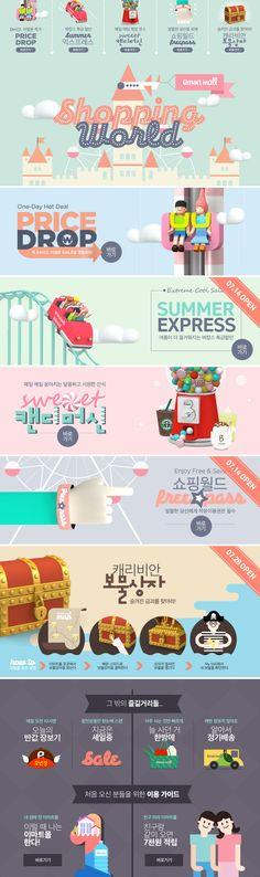 Email Design, Ad Design, Event Design, Website Layout, Web Layout, Desing Inspiration, Pop Up Banner, Korea Design, Event Banner
