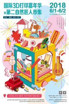 萌翻了!台湾设计师Chia Hui Chien的插画海报作品 - 优优教程网 Flat Illustration, Digital Illustration, Tutorial Sites, Poster Colour, Environmental Art, Commercial Design, Nature Pictures, Cute Drawings, Cover Design
