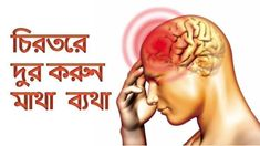 চরতর দর করন মথ বযথ ! তবর মথ বযথ দর করর করযকর উপয Migraine Pain - YouTube | Bangla Health Diggo | Pinterest | Bangla Health Diggo | Pinterest | Pint | Pinterest