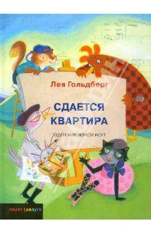 Лея Гольдберг - Сдается квартира обложка книги