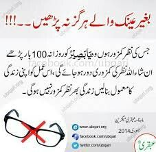 For weak eyesight Prayer Verses, Quran Verses, Quran Quotes, Wisdom Quotes, Islamic Love Quotes, Islamic Inspirational Quotes, Muslim Quotes, Duaa Islam, Allah Islam