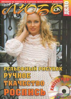 Любо Дело 2009 2. - Любо-Дело - Журналы по рукоделию - Страна рукоделия