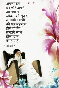 Osho Quotes On Life, Chankya Quotes Hindi, Quotations, Qoutes, Spiritual Messages, Spiritual Life, Suvichar In Hindi, Humanity Quotes, Chakra Affirmations