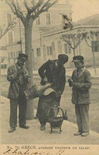 Σαλεπιτζής Tree Identification, City People, Greek History, As Time Goes By, Athens Greece, Back In The Day, Vintage Images, Old World, Old Photos