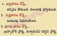 Life Lesson Quotes, Life Lessons, Life Quotes, Vedic Mantras, Hindu Mantras, Spiritual Quotes, Positive Quotes, Telugu Inspirational Quotes, Hindu Rituals