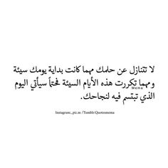 Quotes For Book Lovers, Book Quotes, Words Quotes, Me Quotes, Qoutes, Vie Motivation, Study Motivation Quotes, Study Quotes, Beautiful Arabic Words