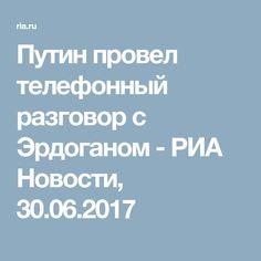 Путин провел телефонный разговор с Эрдоганом - РИА Новости, 30.06.2017