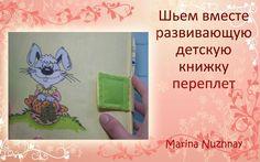 Шьем развивающую книжку для детей / переплет/15 часть