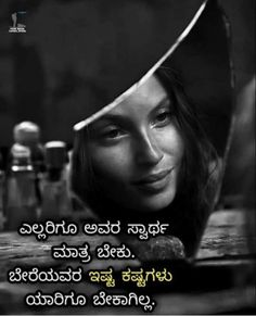 good night images with quotes in kannada Apj Quotes, Best Quotes Images, Real Life Quotes, Reality Quotes, Quotes For Him, Feel Good Quotes, Good Night Quotes, Inspirational Quotes About Success, Positive Quotes