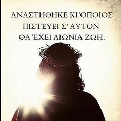 #Εδέμ ΑΝΑΣΤΗΘΗΚΕ ΚΙ ΌΠΟΙΟΣ          ΠΙΣΤΕΥΕΙ Σ' ΑΥΤΟΝ       ΘΑ ΈΧΕΙ ΑΙΩΝΙΑ ΖΩΗ. Jesus Quotes, Christ, Prayers, Faith, God, Greece, Dios, Greece Country, Prayer