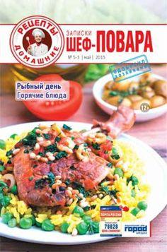 Записки шеф-повара № 5-3 (май 2015)