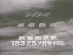 TBS東京放送クロージング(白黒)