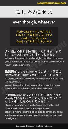 Learn Japanese Grammar: にしろ/にせよ (ni shiro/ni seyo)