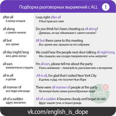Подборка разговорных выражений с ALL Английский язык, Подборка, полезное, лингвистика, Идиомы, устойчивые идиомы