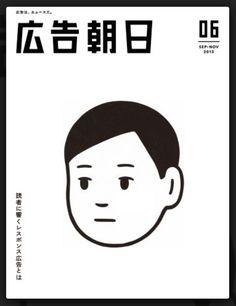 Minimalist illustrations by Noritake - Japanese Design Design Blog, Design Art, Print Design, Logo Design, Japan Illustration, Graphic Design Illustration, Japan Design, Design Graphique, Art Graphique
