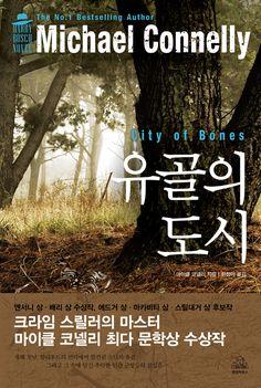 2010년 5월 초판 1쇄 발행 / 지은이 : 마이클 코넬리, 옮긴이 : 한정아 / 랜덤하우스코리아 / 디자이너 : 길하나