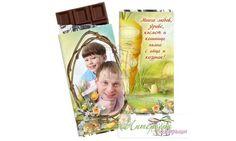 Шоколад със снимка - Великден