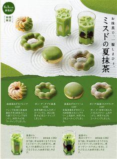 #抹茶 #甜甜圈 #廣告傳單