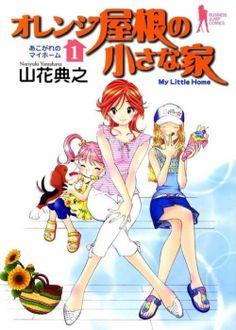 Baka-Updates Manga - Orange Yane no Chiisana Ie