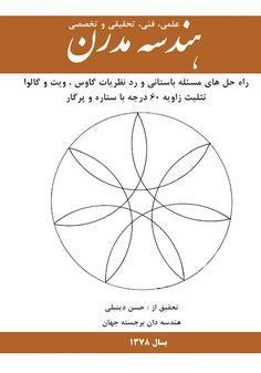 خورشید علم با هندسه مدرن از شرق طلوع کرد: فرهنگستان علوم خیانتکار با این کتاب علمی فنی تحقیق...
