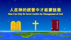 【東方閃電】全能神的發表《人在神的經營中才能蒙拯救》 粵語