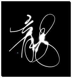 """龍 """"dragon"""" (modern semi-cursive) written with a flashlight #Japanese #calligraphy by Ponte Ryuurui"""