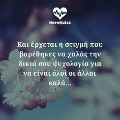 Love Only, Love You, Reality Of Life, Greek Quotes, Emotional Abuse, Wisdom Quotes, True Stories, Wise Words, Best Quotes
