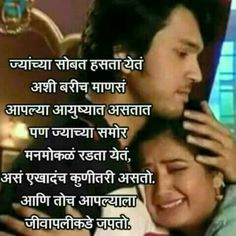 Cute Couple Images With Quotes In Marathi | Djiwallpaper co